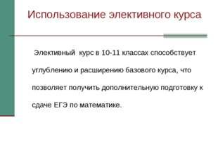 Использование элективного курса  Элективный курс в 10-11 классах способствуе