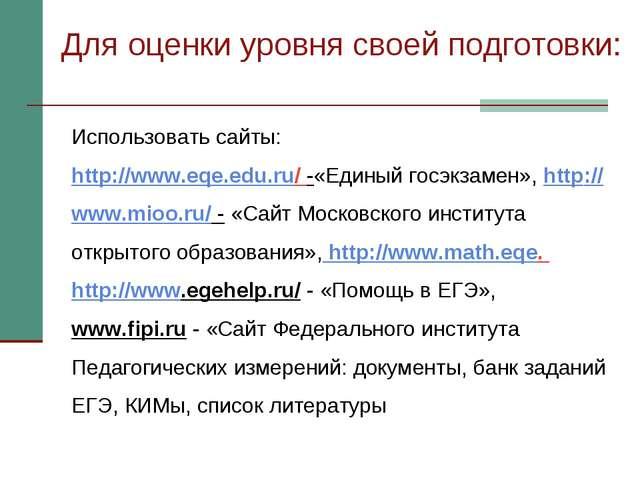Использовать сайты: http://www.eqe.edu.ru/ -«Единый госэкзамен», http://www....