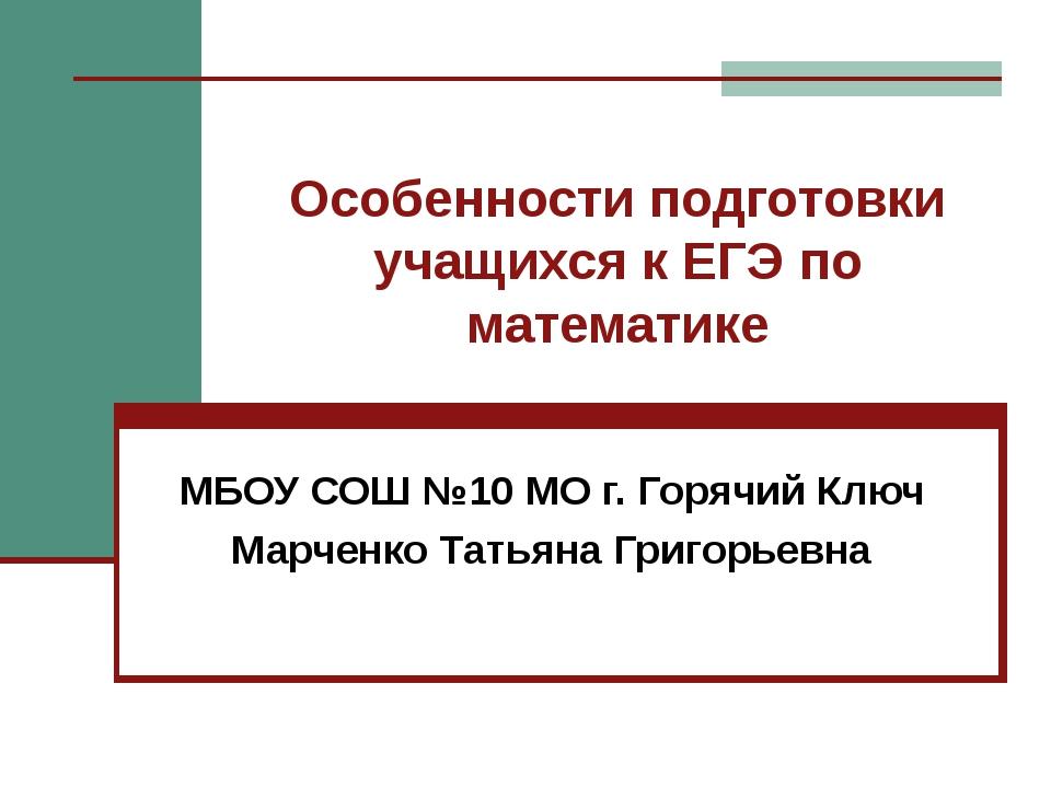 Особенности подготовки учащихся к ЕГЭ по математике МБОУ СОШ №10 МО г. Горячи...