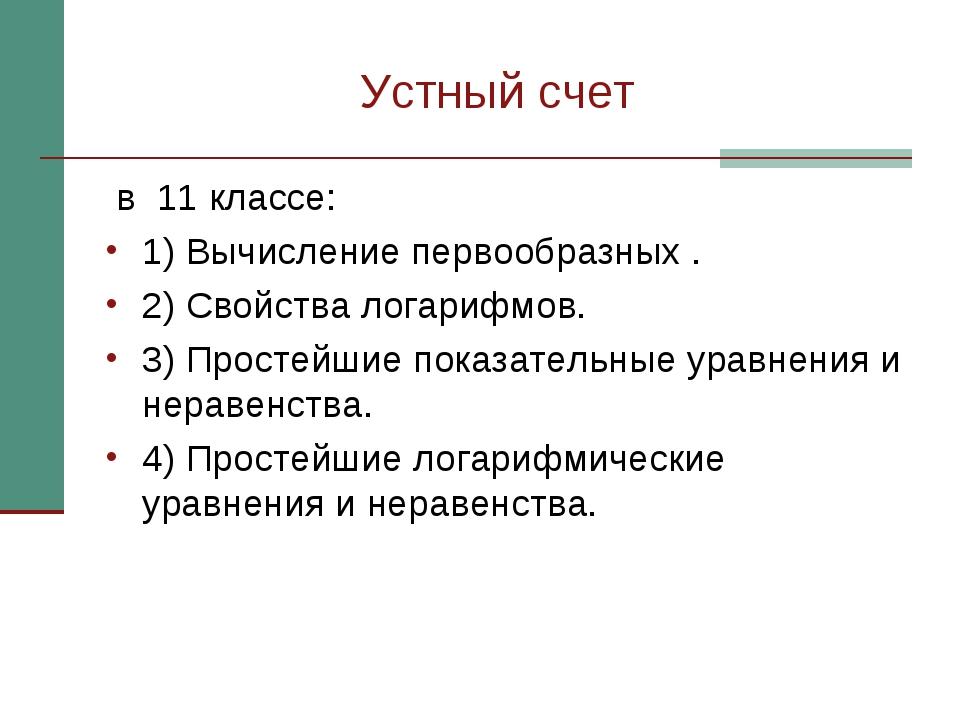 Устный счет в 11 классе: 1) Вычисление первообразных . 2) Свойства логарифмов...