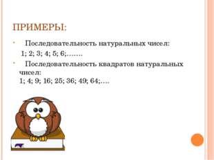 ПРИМЕРЫ: Последовательность натуральных чисел: 1; 2; 3; 4; 5; 6;……. Последова
