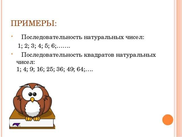 ПРИМЕРЫ: Последовательность натуральных чисел: 1; 2; 3; 4; 5; 6;……. Последова...