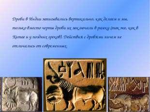Месяцы: Чайтра— (март-апрель) Вайшакха— (апрель-май) Джьяйштха— (май-июнь