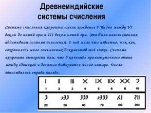 Система счисления кхарошти имела хождение в Индии между VI веком до нашей эры
