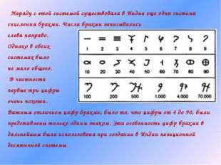В Бахшалийской рукописи для обозначения нуля применяется точка. Самый древний