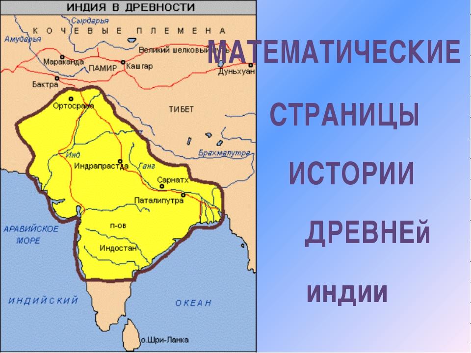 В древней Индии так же была словесная система счисления. Знак нуля произносил...
