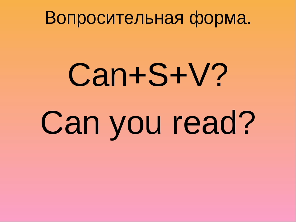 Вопросительная форма. Can+S+V? Can you read?