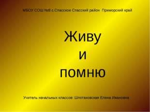 МБОУ СОШ №8 с.Спасское Спасский район Приморский край Живу и помню Учитель на