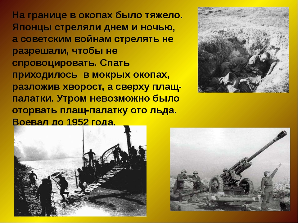 На границе в окопах было тяжело. Японцы стреляли днем и ночью, а советским во...