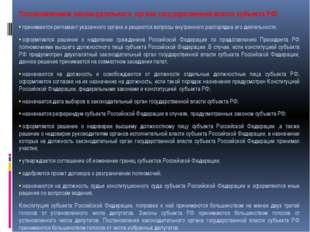 Постановлением законодательного органа государственной власти субъекта РФ: •