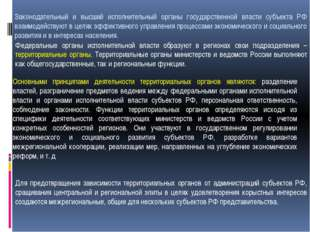 Законодательный и высший исполнительный органы государственной власти субъект