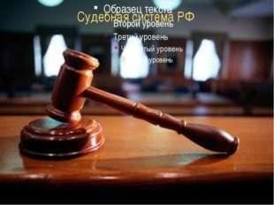 CУДЕБНАЯ СИСТЕМА РФ Судебная система РФ