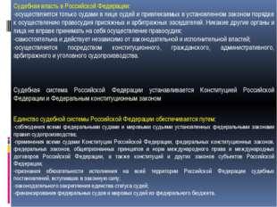 Судебная власть в Российской Федерации: -осуществляется только судами в лице