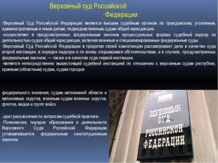Верховный суд Российской Федерации -Верховный Суд Российской Федерации являет