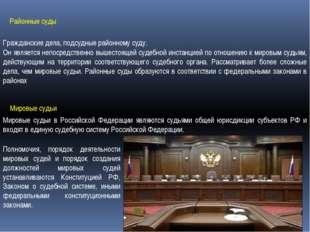 Районные суды Гражданские дела, подсудные районному суду. Он является непосре