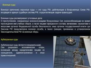 Военные суды Военные (флотские) окружные суды — это суды РФ, действующие в Во