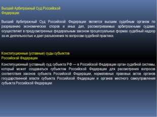 Высший Арбитражный Суд Российской Федерации Высший Арбитражный Суд Российской