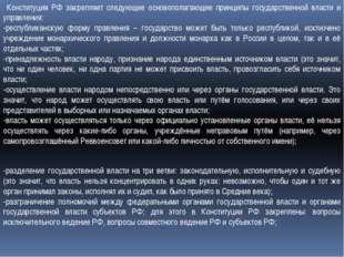 Конституция РФ закрепляет следующие основополагающие принципы государственно