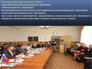 К органам местного самоуправления относятся: -представительный орган муниципа
