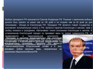 Выборы президента РФ назначаются Советом Федерации РФ. Решение о назначении в