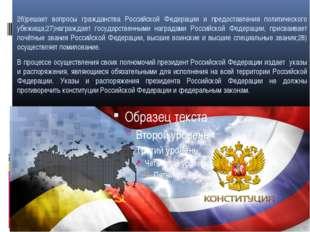 26)решает вопросы гражданства Российской Федерации и предоставления политичес