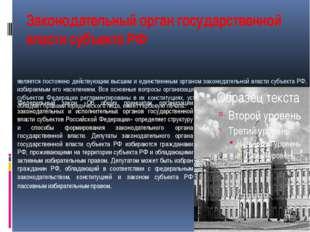 Законодательный орган государственной власти субъекта РФ является постоянно д