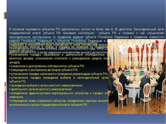 В основном парламенты субъектов РФ однопалатные, состоят не более чем из 50 д...