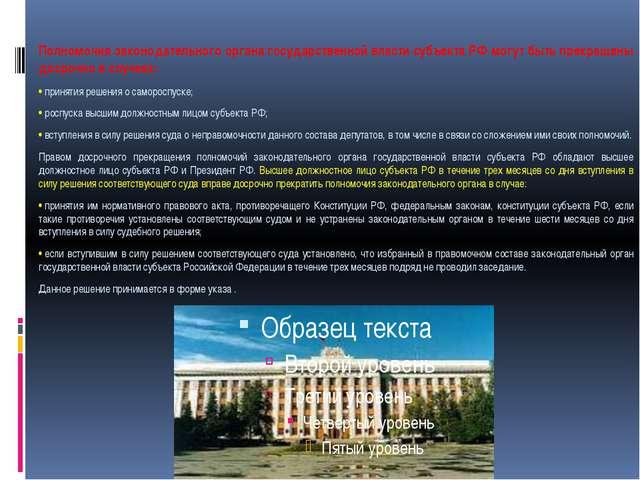 Полномочия законодательного органа государственной власти субъекта РФ могут б...