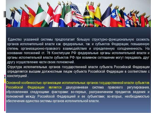 Единство указанной системы предполагает большую структурно-функциональную сх...