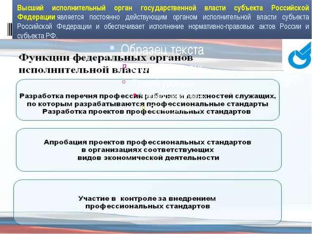 Высший исполнительный орган государственной власти субъекта Российской Федера...