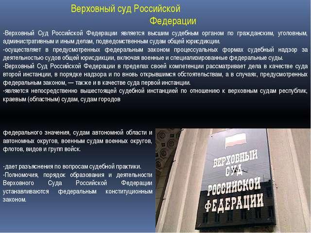 Верховный суд Российской Федерации -Верховный Суд Российской Федерации являет...