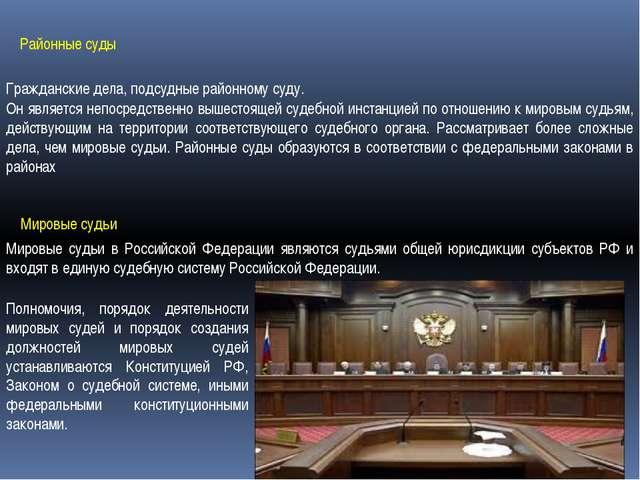 Районные суды Гражданские дела, подсудные районному суду. Он является непосре...