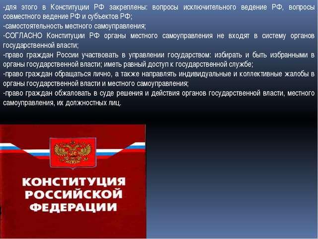 -для этого в Конституции РФ закреплены: вопросы исключительного ведение РФ, в...