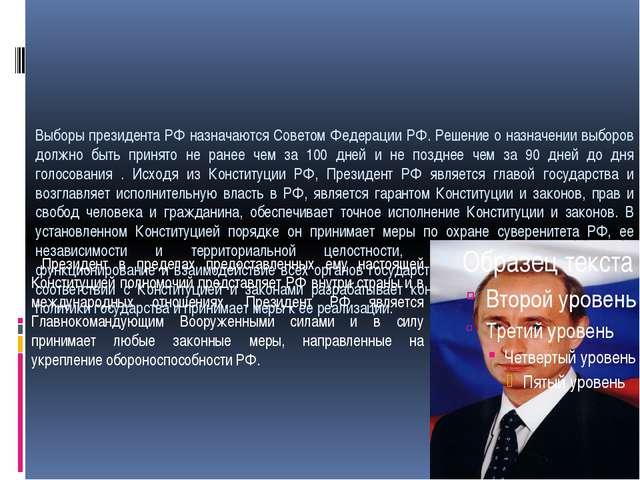 Выборы президента РФ назначаются Советом Федерации РФ. Решение о назначении в...