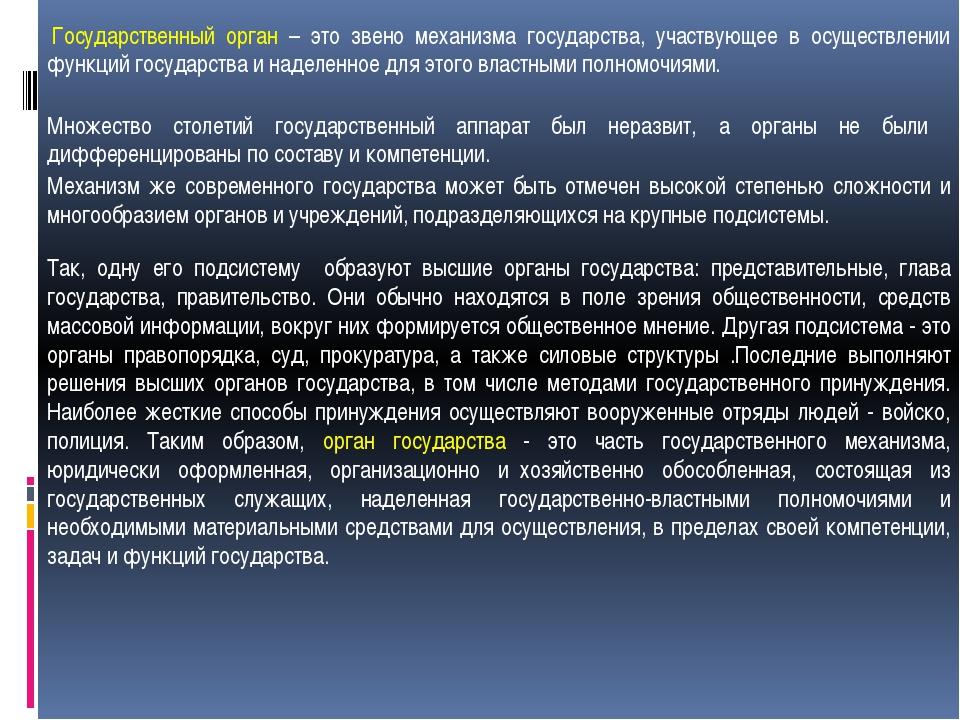 Государственный орган – это звено механизма государства, участвующее в осуще...