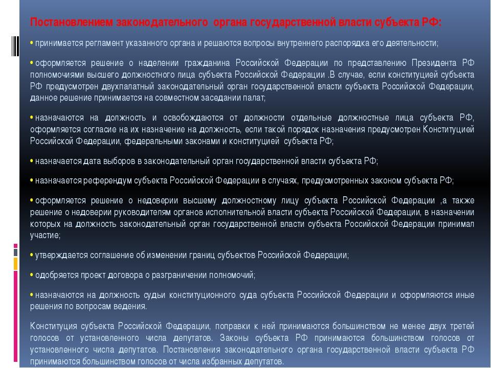 Постановлением законодательного органа государственной власти субъекта РФ: •...