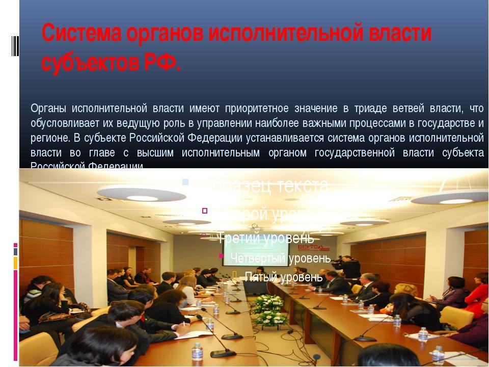 Система органов исполнительной власти субъектов РФ. Органы исполнительной вла...