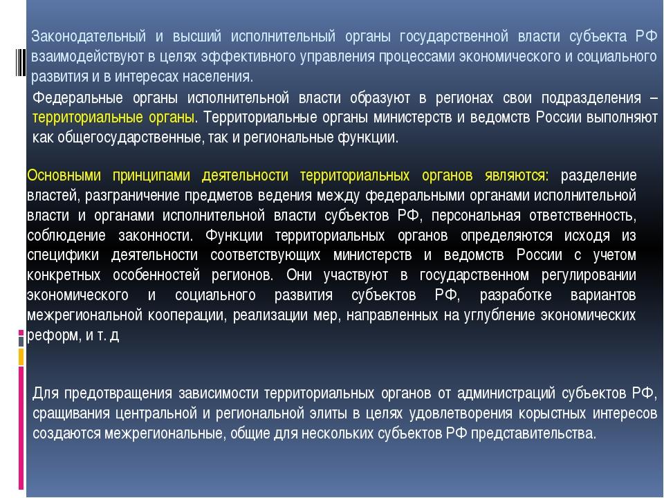 Законодательный и высший исполнительный органы государственной власти субъект...