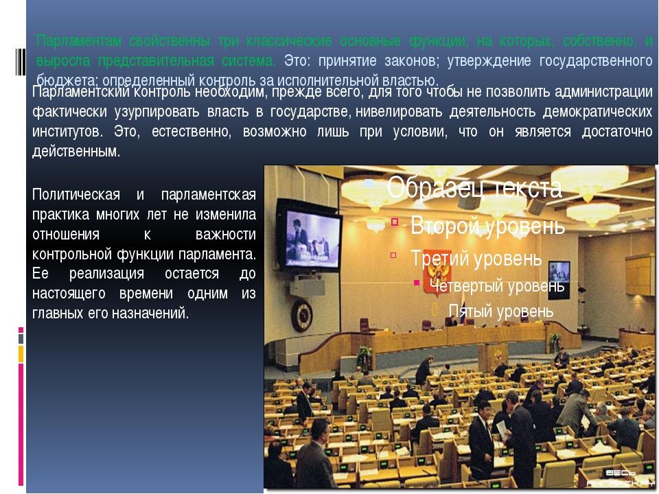 Парламентам свойственны три классические основные функции, на которых, собств...