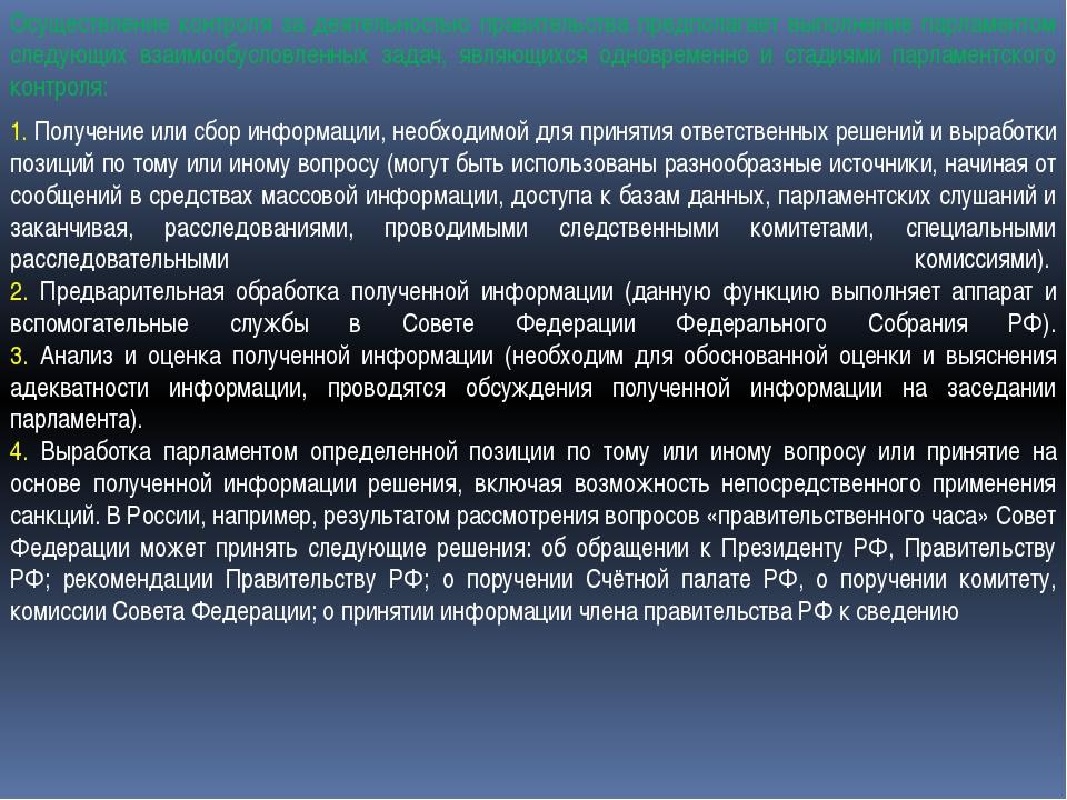 Осуществление контроля за деятельностью правительства предполагает выполнение...