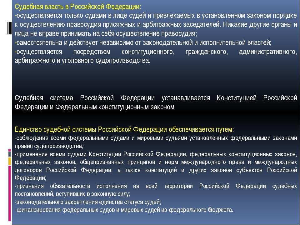 Судебная власть в Российской Федерации: -осуществляется только судами в лице...