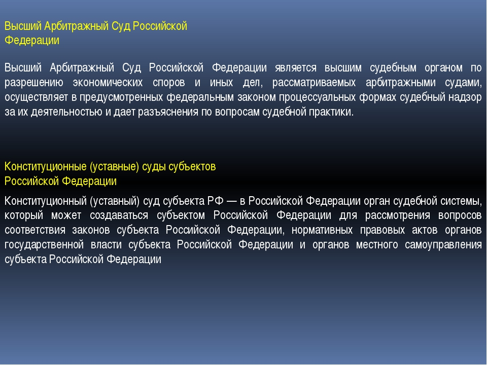 Высший Арбитражный Суд Российской Федерации Высший Арбитражный Суд Российской...