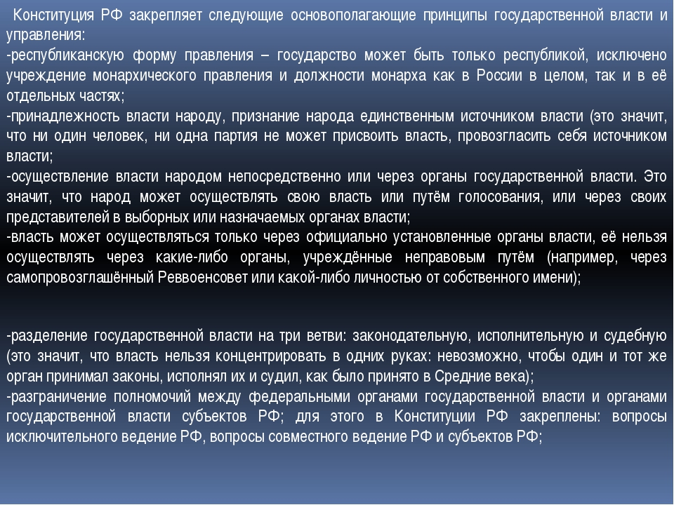 Конституция РФ закрепляет следующие основополагающие принципы государственно...