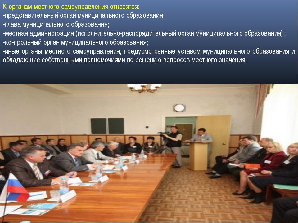К органам местного самоуправления относятся: -представительный орган муниципа...