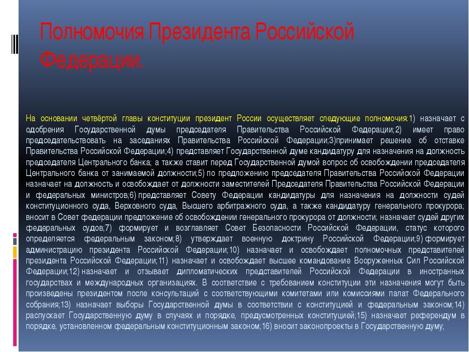 Полномочия Президента Российской Федерации. На основании четвёртой главы конс...