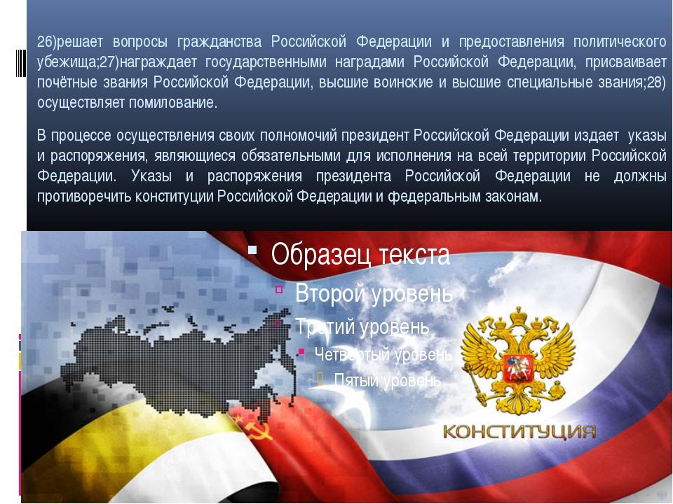 26)решает вопросы гражданства Российской Федерации и предоставления политичес...