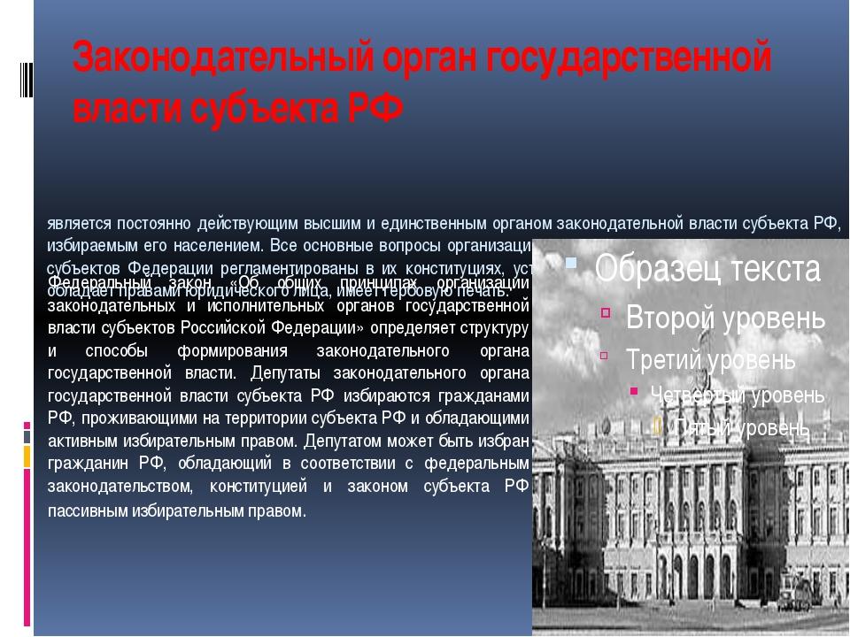 Законодательный орган государственной власти субъекта РФ является постоянно д...