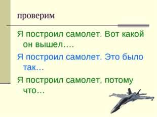 проверим Я построил самолет. Вот какой он вышел…. Я построил самолет. Это был