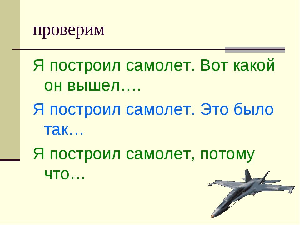 проверим Я построил самолет. Вот какой он вышел…. Я построил самолет. Это был...