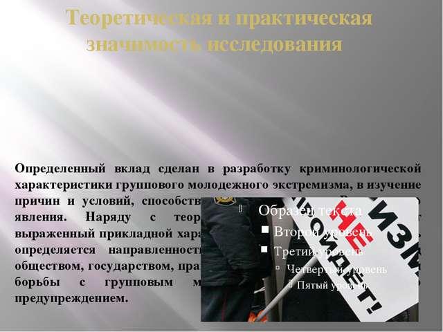 Определенный вклад сделан в разработку криминологической характеристики групп...